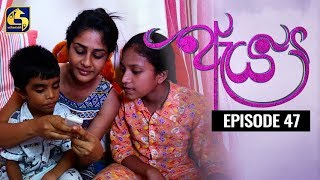 Aeya Episode 47 || ''ඇය ''  ||  26th December 2019 Thumbnail