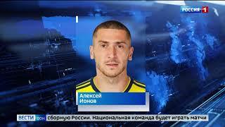 Лига наций УЕФА в сборную России по футболу вызвали полузащитника ФК Ростов Ионова