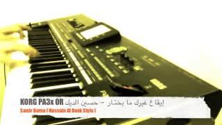 KORG PA3X OR ايقاع غيرك ما بختار \ حسين الديك