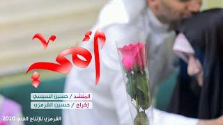 انشودة أمي - المنشد حسين السيسي