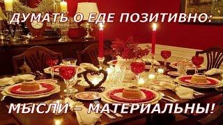 Думать о еде позитивно: мысли материальны!