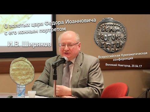 ВНК XIX - О золотых царя Федора Иоанновича с его конным портретом (И.В. Ширяков)