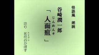 怪談風朗読 谷崎潤一郎「人面疽(じんめんそ)」