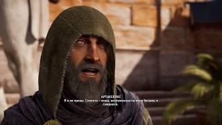Принц Персии - Assassin's Creed: Одиссея #17 thumbnail