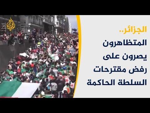 بالجمعة 11 لهم.. الحراك الشعبي بالجزائر يتمسك بمطالبه