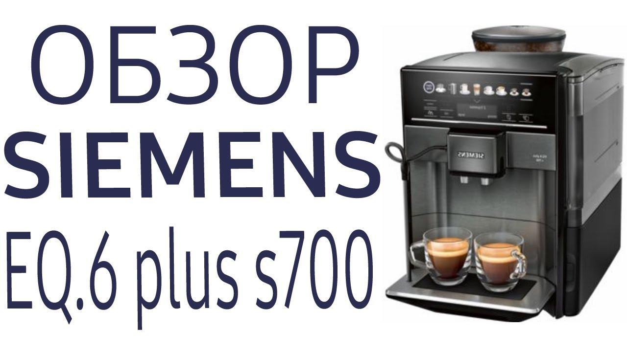 Kofemashina Siemens Eq 6 Plus S700 Te657319rw Youtube