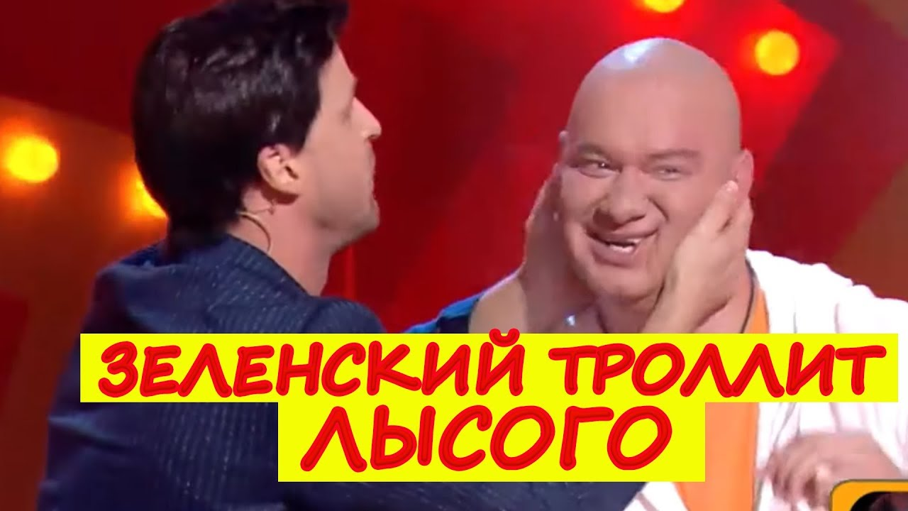 Лысый в шоке   Парень копирует Зеленского на сцене! РЖАЛИ ВСЕ