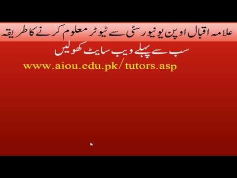 Find tutor from AIOU