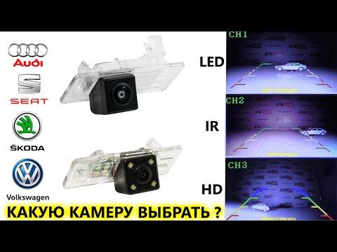 Штатные камеры заднего вида Volkswagen, Audi, Skoda, Seat #001 и #134 LED, HD, IR от компании AVEL