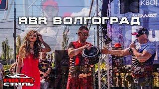 АВТОЗВУК на Волге. Открытие RBR в Волгограде