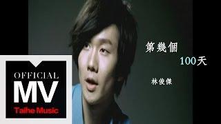 林俊傑 JJ Lin【第幾個 100 天 Hundred Days】官方完整版 MV