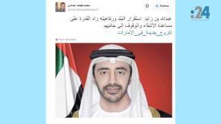 """نشرة تويتر(519): رسالة """"عبدالله بن زايد""""..  و#أرواح أبطالنا أمانة"""