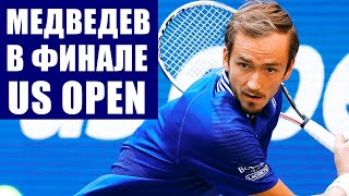 Теннис US Open 2021 Даниил Медведев вышел в финал Открытого чемпионата США по теннису