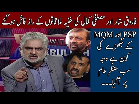 Farooq Satar & Mustafa Kamal Secret Meetings | Live With Nas