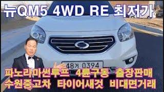 뉴 QM5 4WD RE 디젤 주행거리 짧은 suv동급차…