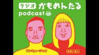 「ラジオかもめんたる」総集編19 劇団イワサキマキオradio.vol.53~56.