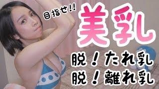 【バストアップ】胸を大きく、形良くキープする方法【ダイエット】 thumbnail