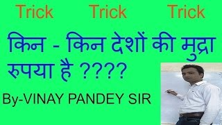 Trick to remember names of the country whose currency is Rupee.[HINDI/ENGLISH]