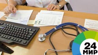 Таджикистан решил проблему нехватки врачей - МИР 24