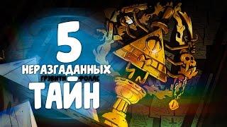 видео: 5 Неразгаданных Тайн «Гравити Фолз»
