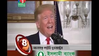 BANGLAVISION NEWS TOP TEN | 01 PM | 20_January_2019