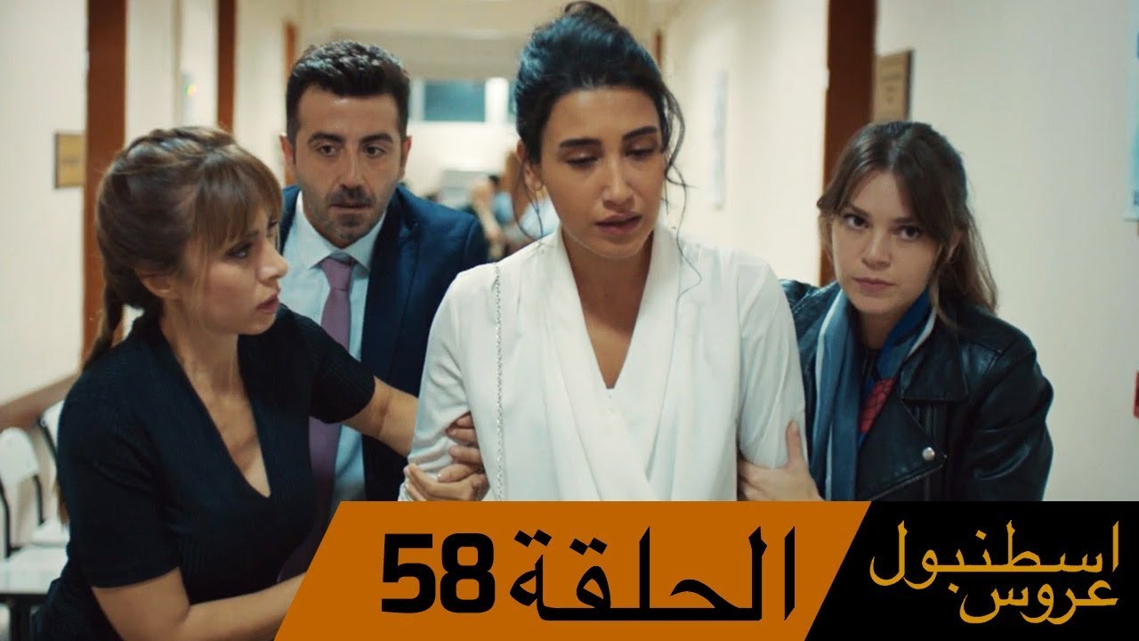 عروس اسطنبول الحلقة 58 İstanbullu Gelin