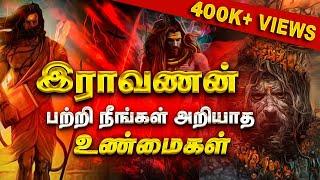 இராவணன் பற்றி நீங்கள் அறியாத உண்மைகள் - Tamil King Ravanan | அடையாளப் பொக்கிஷங்கள்