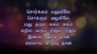 Sorgam Madhuvilae Karaoke with Lyrics