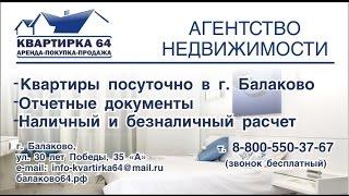видео Квартиры посуточно в Балаково