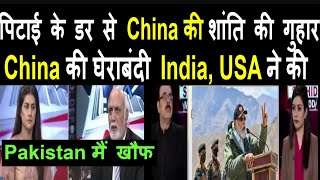 China की घेराबंदी | Pakistan India News Online|Pak media on India latest|Pak media on  MODI