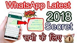 Latest New Whatsapp Updated Trick 2018