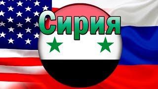 Россия vs США: ракетные удары по Сирии (Часть 2)