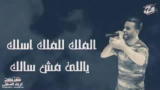 داعي الملك للمالك وإسلام يا مش سابك Mp3