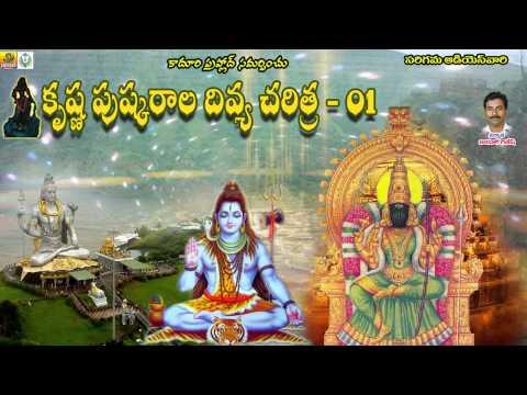 Pushkaralu Divya Charitra - 1 || AnilKumar || Pushkaralu Songs || Krishna Godavari Pushkaralu Songs