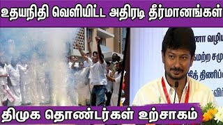 Udhayanidhi Stalin Latest  First DMK Youth Wing Meeting |MK Stalin |Tamil News |nba 24x7