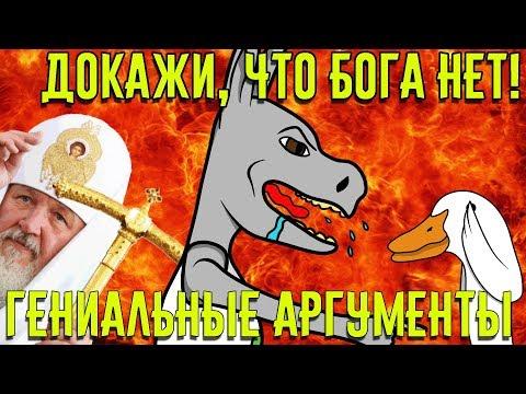 ДОКАЖИ, ЧТО БОГА НЕТ! Гениальные аргументы верующих   Syrix Goose - Простые вкусные домашние видео рецепты блюд