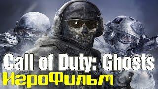 Call of Duty:  Ghosts /*игрофильм*/ русская озвучка