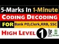Coding Decoding Reasoning Tricks for Bank PO - Clerk - IPPB PO - SBI PO [ In Hindi ] Part -1