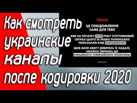 Как смотреть украинские каналы после кодировки в 2020 году. Каналы закодируют со спутника, НО не все