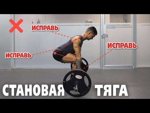СТАНОВАЯ ТЯГА. Как делать СТАНОВУЮ тягу для роста мышц. Как правильно выполнять для набора массы