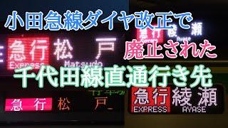 小田急線ダイヤ改正で廃止された 千代田線直通行き先まとめ