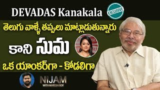 Devadas Kanakala Comments On Anchor Suma || Devadas Kanakala Exclusive Interview || Sumantv