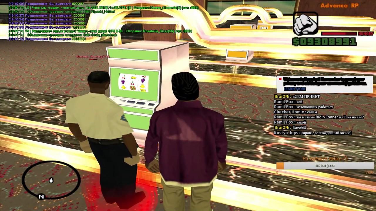Как выиграть в казино калигула samp сколько выиграл гарик харламов в казино