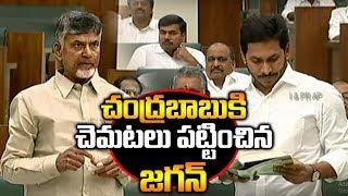 చంద్రబాబు కి చేమటలు పట్టించిన జగన్ || Ys Jagan strong counter to chandrababu naidu | Assembly LIVE