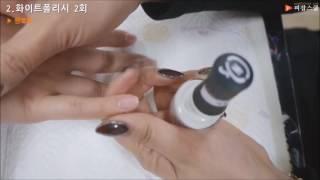 [피부미용] 네일아트 자격증 실기시험 매니큐어 딥프렌치…