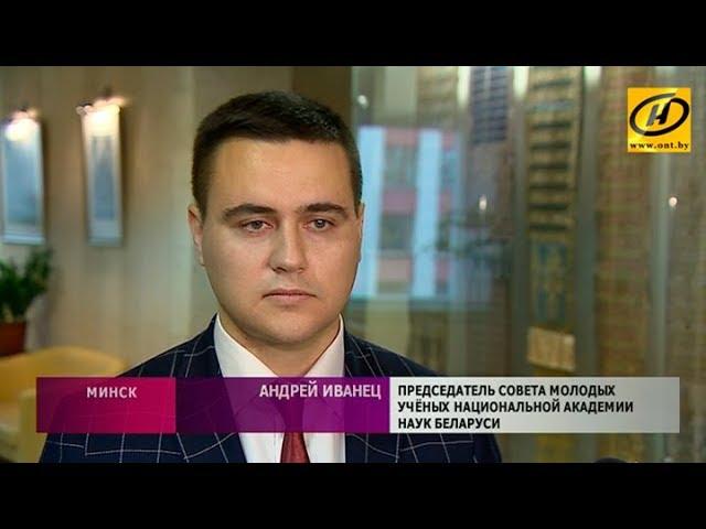Председатель Совета молодых учёных НАН Беларуси – о науке будущего