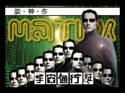 《宇宙通行証》062集 - 深入Matrix 1
