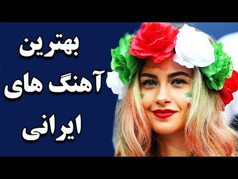 Best Persian Music 2018| Ahang Jadid Irani Shad va Asheghaneh| آهنگ جدید ایرانی