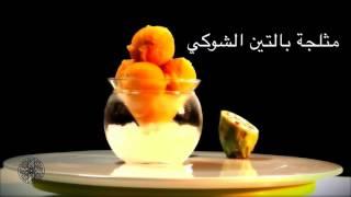 شميشة : وصفات سهلة لتحضير المثلجات