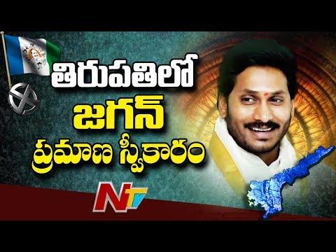 తిరుపతిలో  సీఎం గా ప్రమాణ స్వీకారం చేయనున్న జగన్ | YCP Sweeps Andhra Pradesh | NTV
